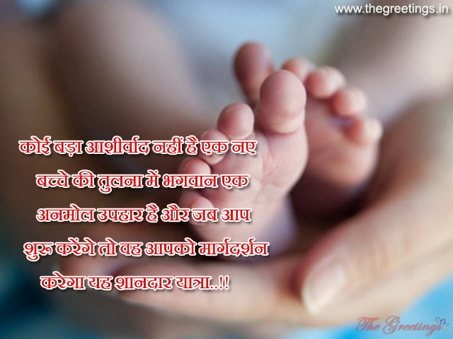 new born baby quotes images