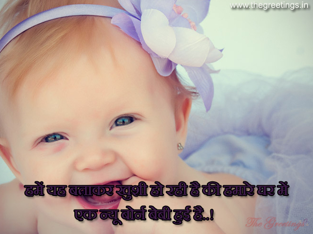 new baby congrats quotes