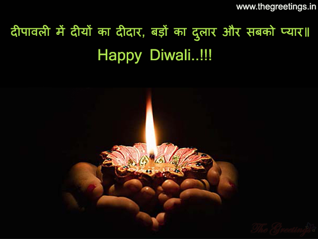 diwali sms quotes for hindi