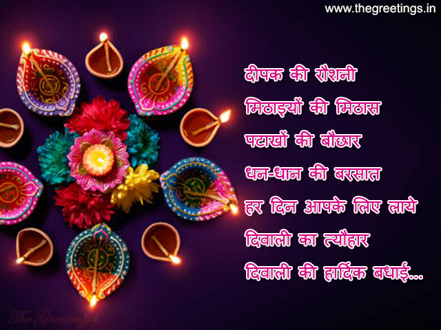 diwali wishes hd images