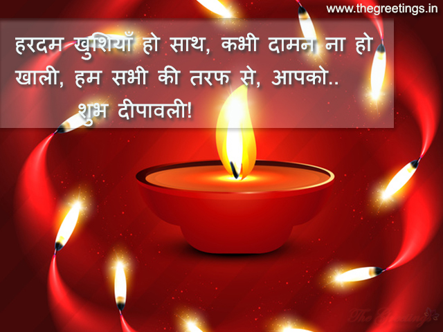 diwali wish quotes messages in hindi