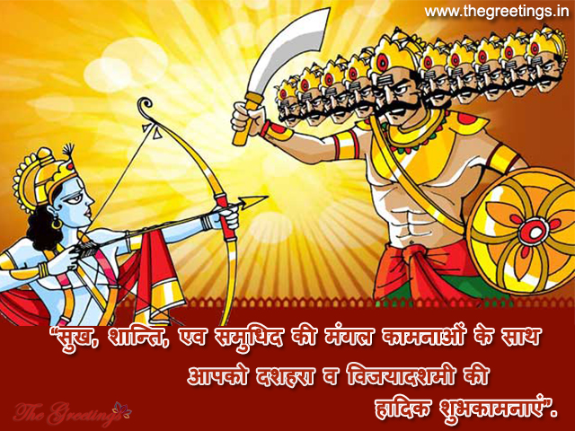 dussehra-Wallpapers Images