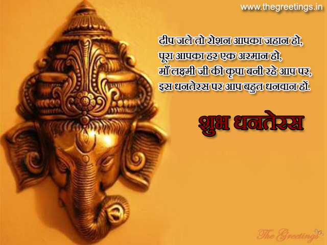 happy dhanteras wishes hindi