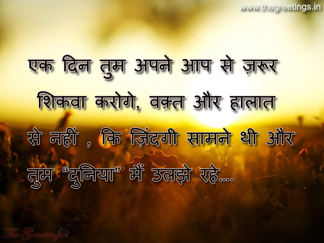 hindi best life quotes
