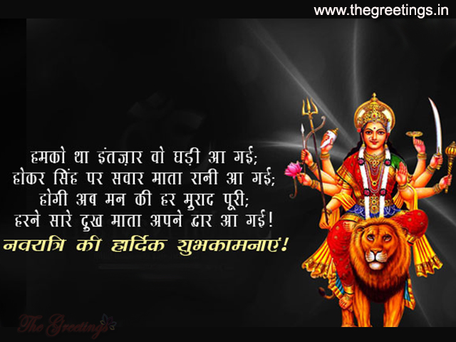 happy navratri sms