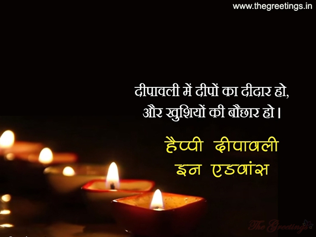 hindi quotes about happy diwali