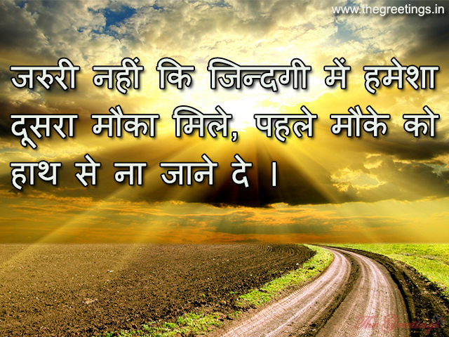 life Best Hindi Thoughts