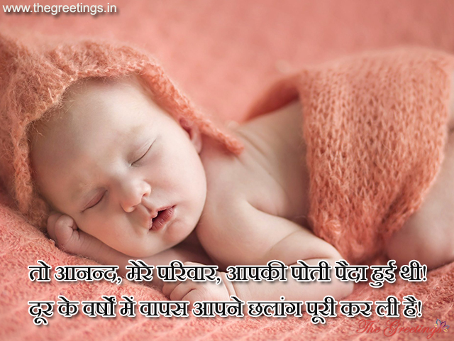 new born baby girl quotes in hindi