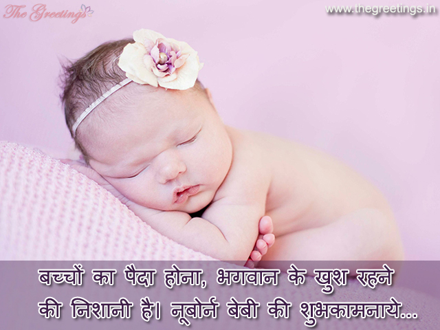 new born baby sayings hd images