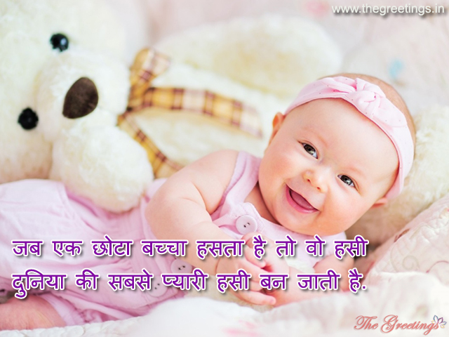 blessings messages for new baby born