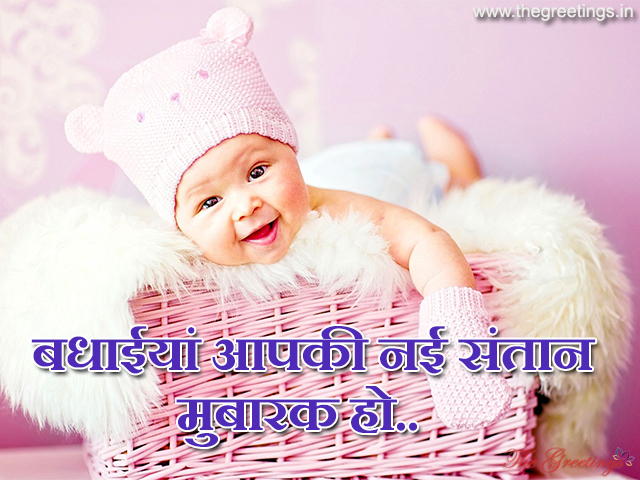 new born baby congratulations wishes images