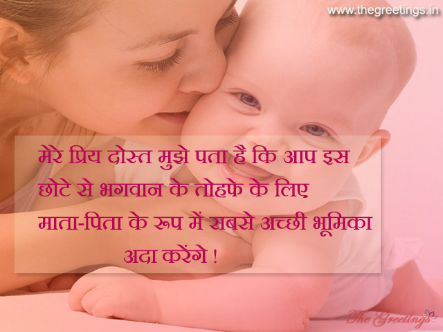 newly born baby hd quotes images