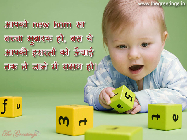 newly born baby boy quotes in hindi