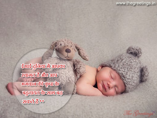 new born baby wishes cards