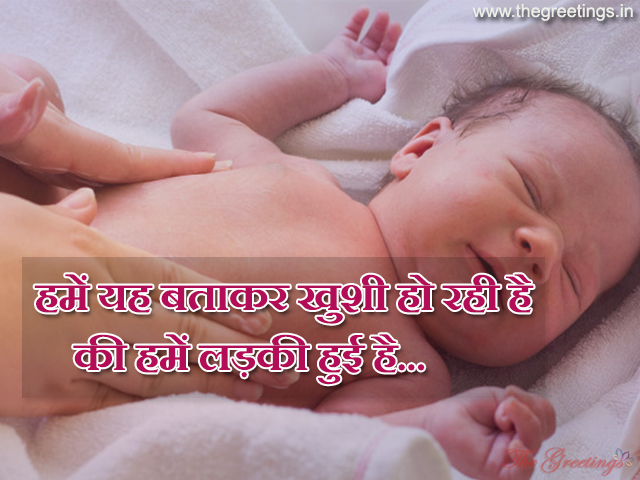 hd images new baby girl wishes in hindi