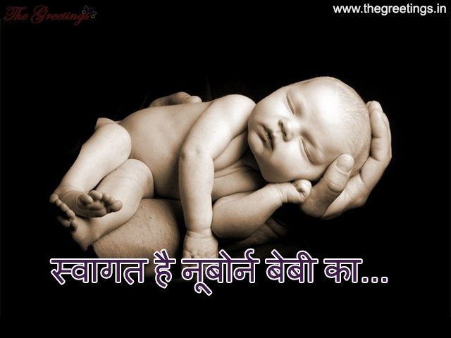 new born baby congratulations images