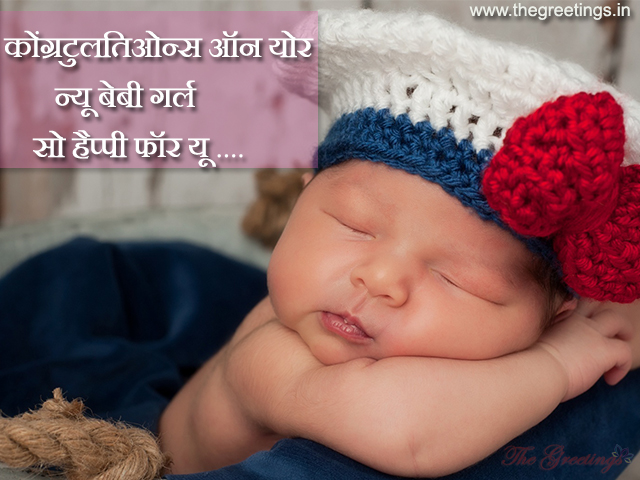 congratulations quotes for new born baby girl