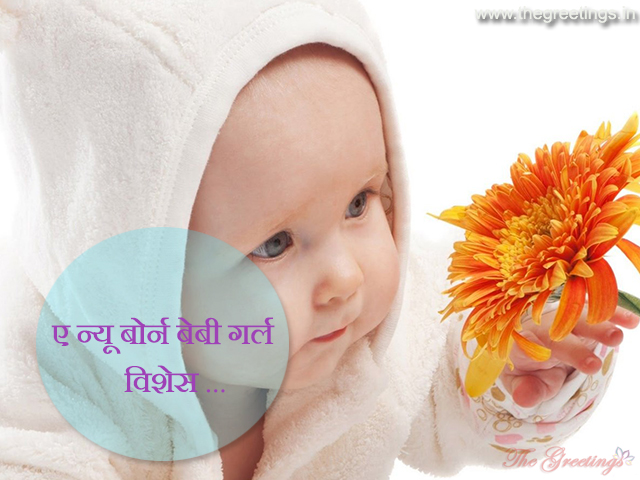 newly born baby girl quotes in hindi