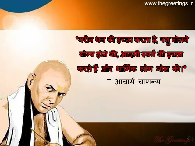 Best-Chanakya-quotes