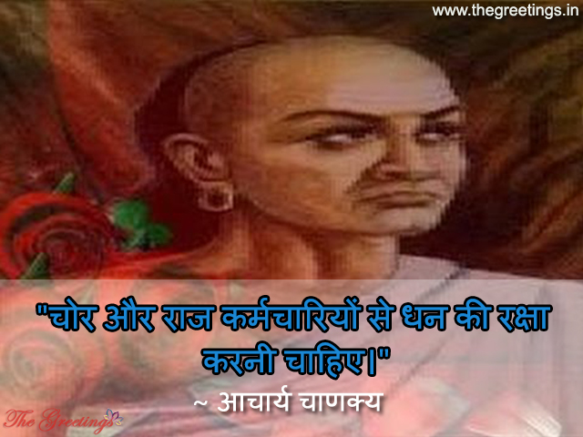Famous Quotes chanakya
