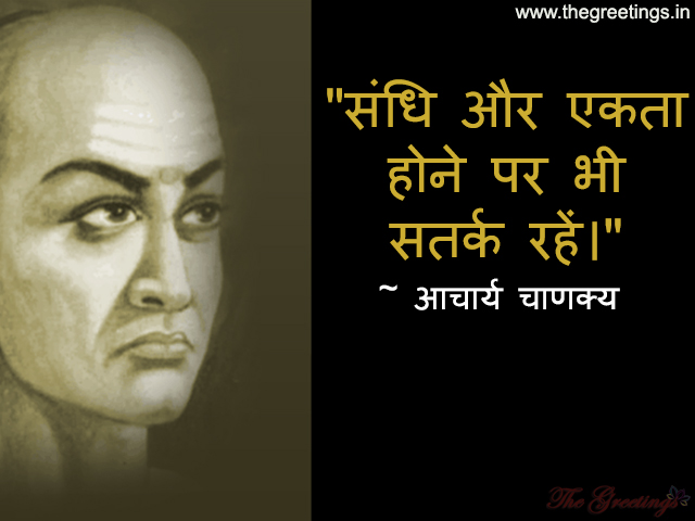 Lovely Chanakya Quotes